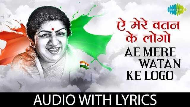 Aye Mere Watan Ke Logo Lyrics - Lata Mangeshkar