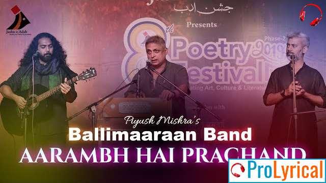 Jeet Ki Hawas Nahi Lyrics - Piyush Mishra