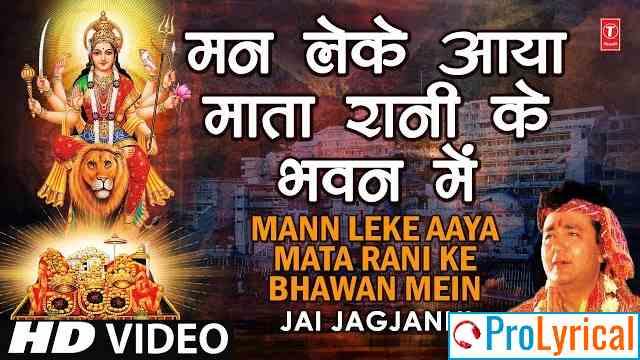 Man Leke Aaya Mata Rani Ke Bhawan Mein Bhajan Lyrics