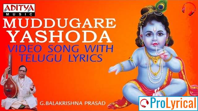 Muddugare Yashoda Mungita Muthyamu Veedu Lyrics