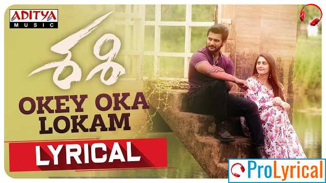 Okey Oka Lokam Nuvve Lyrics - Sashi