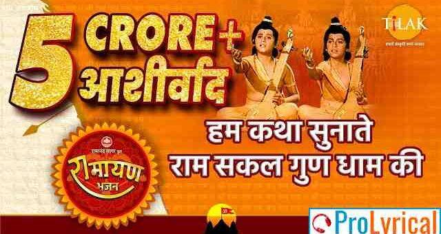 Hum Katha Sunate Lyrics - Ramayan