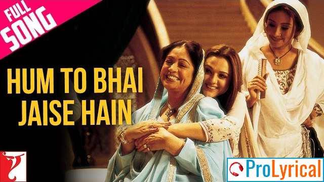 Hum To Bhai Jaise Hain Lyrics - Lata Mangeshkar