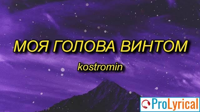 My Head Is A Screw Lyrics - Kostromin