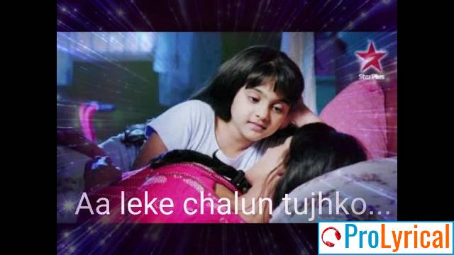 Aa Leke Chalun Tujhko (Lori Song) Lyrics