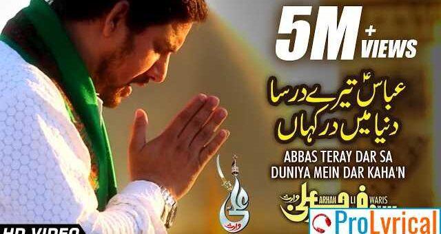 Abbas Tere Dar Sa Lyrics - Farhan Ali Waris