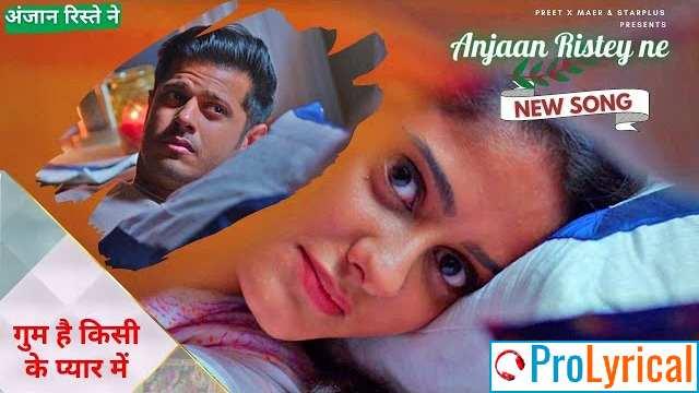 Anjaan Rishte Ne Bandha Hai Humko Lyrics