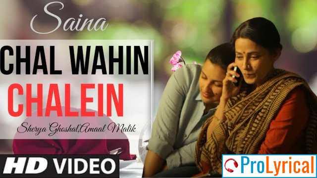 Chal Wahin Chalein Lyrics - Saina | Shreya Ghoshal