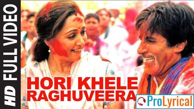 Hori Khele Raghuveera Lyrics - Baghban