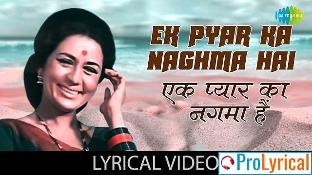 Ek Pyar Ka Nagma Hai Lyrics in English & Hindi