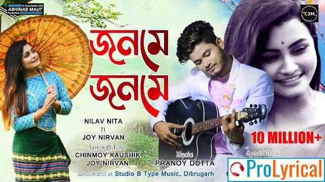 Jonome Jonome Lyrics - Nilav Nita ft Joy Nirvan
