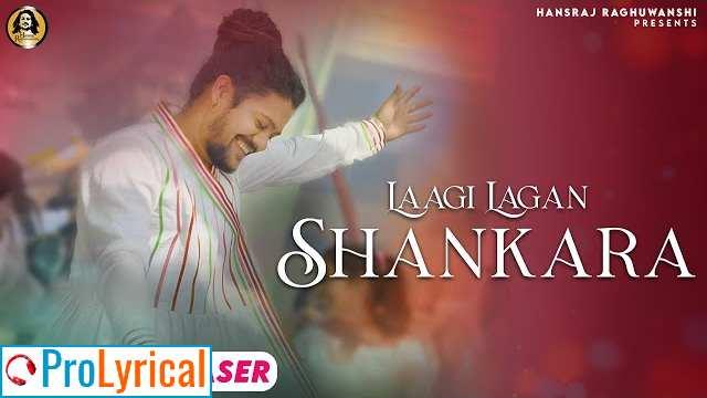 Laagi Lagan Shankara Lyrics - Hansraj Raghuvanshi