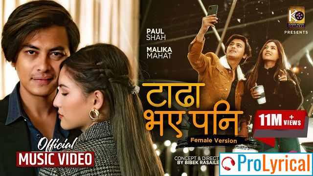 Tadha Bhaye Pani Lyrics - Asmita Adhikari & Urgen Dong