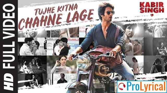 Tere Ishq Pe Ha Haq Mera Hi To Hai Lyrics - Kabir Singh