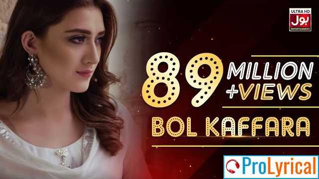 Bol Kaffara Kya Hoga Lyrics - Sehar Gul Khan