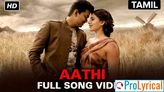 Bae You Are The One Song Lyrics - Tamil Song