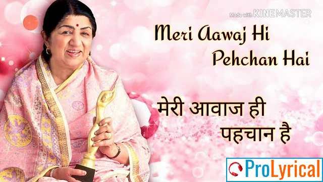 Meri Awaz Hi Pehchan Hai Lyrics - Lata Mangeskhar