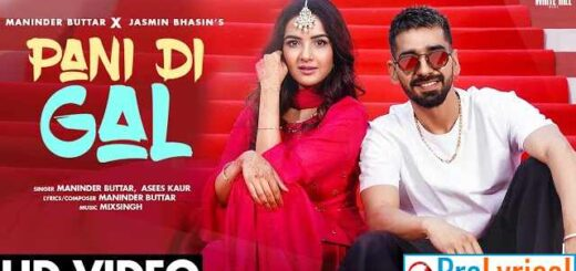 Pani Di Gal Lyrics - Maninder Buttar