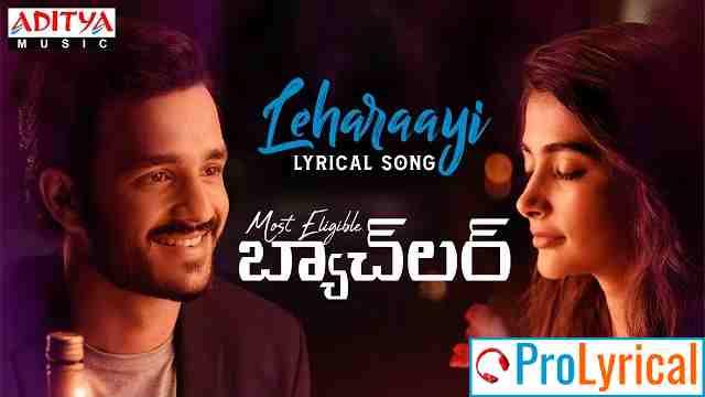 Lehrayi Song Lyrics Telugu